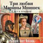 Аудиокнига Три любви Марины Мнишек