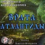 Аудиокнига Трилогия об Игоре Корсакове. Книга 3. Врата Атлантиды