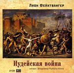 Аудиокнига Трилогия об Иосифе Флавии. Книга 1. Иудейская война