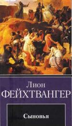 Аудиокнига Трилогия об Иосифе Флавии. Книга 2. Сыновья