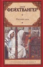 Аудиокнига Трилогия об Иосифе Флавии. Настанет день