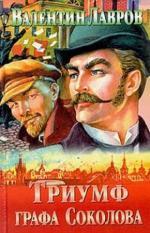 Аудиокнига Триумф графа Соколова