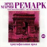 Аудиокнига Триумфальная арка