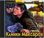 Аудиокнига Тропа. Книга 4. Клинки Максаров