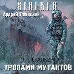 Аудиокнига Тропами мутантов