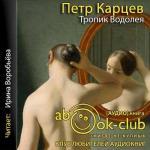 Аудиокнига Тропик Водолея