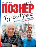 Аудиокнига Тур де Франс. Путешествие по Франции с Иваном Ургантом