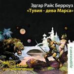 Аудиокнига Тувия - дева Марса
