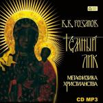 Аудиокнига Тёмный лик. Метафизика христианства