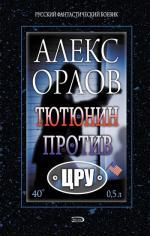 Аудиокнига Тютюнин против ЦРУ