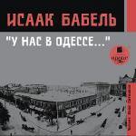 Аудиокнига У нас в Одессе