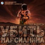 Аудиокнига Убить марсианина