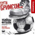 Аудиокнига Убийцы футбола
