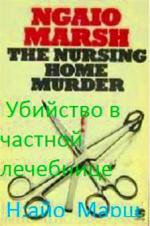 Аудиокнига Убийство в частной лечебнице