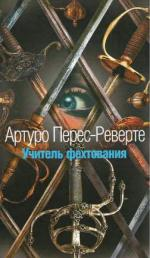 Аудиокнига Учитель Фехтования
