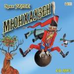 Аудиокнига Удивительные приключения на суше и на море барона Мюнхаузена, рассказанные им самим