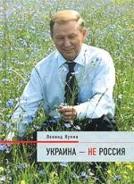Аудиокнига Украина - не Россия