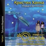 Аудиокнига Улица Светлячков. Книга 1