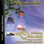 Аудиокнига Улица Светлячков. Книга 2. Светлячок надежды