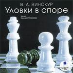 Аудиокнига Уловки в споре