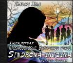 Аудиокнига Уникальный синдром. Книга 1. Предновогодье. Внутренние связи