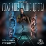 Аудиокнига Узкая колея нашего детства