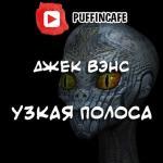 Аудиокнига Узкая полоса