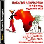 Аудиокнига В Африку, куда же еще?