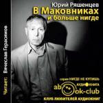 Аудиокнига В Маковниках и больше нигде