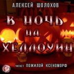 Аудиокнига В Ночь на Хеллоуин