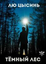 Аудиокнига В память о прошлом Земли. Книга 2. Темный лес