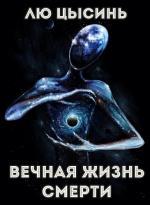 Аудиокнига В память о прошлом Земли. Книга 3. Вечная жизнь Смерти