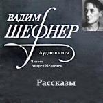 Аудиокнига Вадим Шефнер. Рассказы
