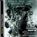 Аудиокнига Валис. Книга 1