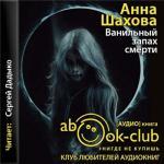 Аудиокнига Ванильный запах смерти