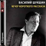 Аудиокнига Василий Шукшин. Рассказы