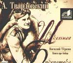 Аудиокнига Василий Тёркин. Книга про бойца