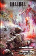 Аудиокнига Вечный. Книга 2. Восставший из пепла