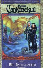 Аудиокнига Ведьмак. Книга 2. Меч Предназначения