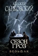 Аудиокнига Ведьмак. Книга 8. Сезон гроз
