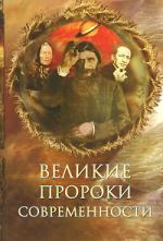 Аудиокнига Великие пророки современности