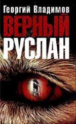 Аудиокнига Верный Руслан. История караульной собаки