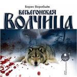 Аудиокнига Весьегонская волчица