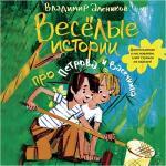 Аудиокнига Веселые истории про Петрова и Васечкина