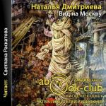 Аудиокнига Вид на Москву