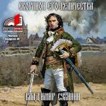 Аудиокнига Виктор Глухов. Книа 5. Скорпион его величества