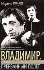 Аудиокнига Владимир, или Прерванный полёт