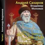 Аудиокнига Владимир Мономах