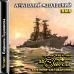 Аудиокнига ВМБ
