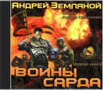 Аудиокнига Воины Сарда